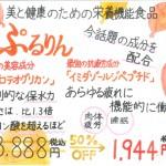 ぷるりん50%OFFキャンペーン